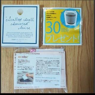 フェリシモ(FELISSIMO)の【新品】フェリシモ ホタテ クリーナー 4袋セット(洗剤/柔軟剤)