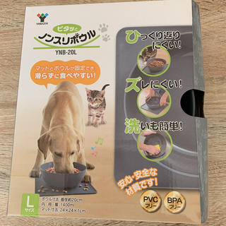 ヤマゼン(山善)のピタッとノンスリボール Lサイズ 大型犬(犬)