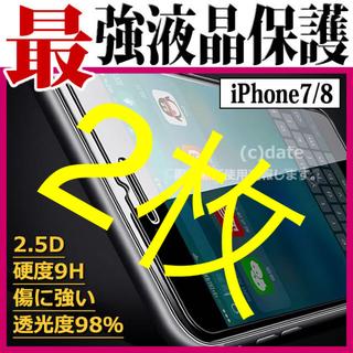 アイフォーン(iPhone)のiPhone8 二枚(保護フィルム)