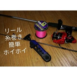 [リールライン糸巻き簡単ホイホイ]簡単に糸巻きがいつでもどこでもできる(釣り糸/ライン)