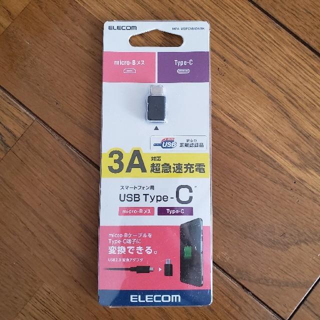 ELECOM(エレコム)の エレコム USB TYPE C 変換アダプタ 3A出力で超急速充電  スマホ/家電/カメラのPC/タブレット(PC周辺機器)の商品写真