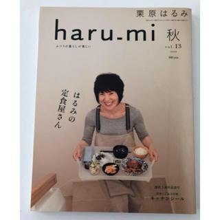 クリハラハルミ(栗原はるみ)の栗原はるみ haru_mi 秋 vol.13(料理/グルメ)