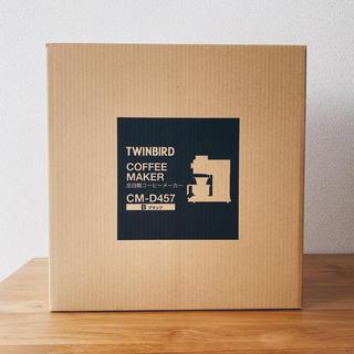 ツインバード(TWINBIRD)の新品未使用 ツインバード 全自動コーヒーメーカー 3カップ(コーヒーメーカー)