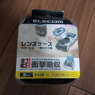 エレコム(ELECOM)の超衝撃吸収レンズケース(その他)