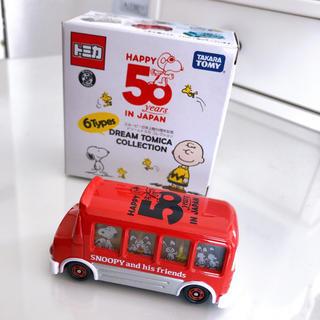 スヌーピー(SNOOPY)のスヌーピー トミカ 動物バス 50周年記念 ドリームトミカ(ミニカー)