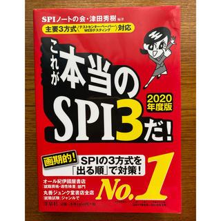 ヨウセンシャ(洋泉社)のこれが本当のSPI3だ! (語学/参考書)