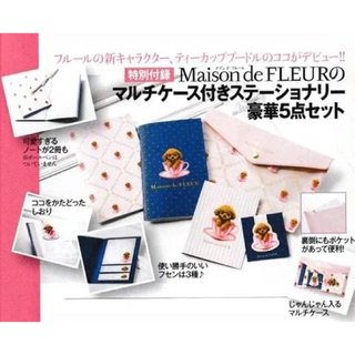 Maison de FLEUR - 【新品未開封】美人百花♡Maison de FLEURステーショナリーセット