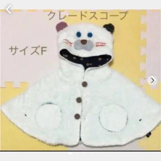 クレードスコープ(kladskap)のクレードスコープ☆ポンチョ  サイズF(その他)