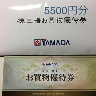 ちあき様専用 ヤマダ電機 株主優待券(ショッピング)