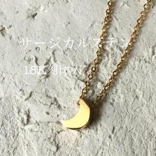 純金加工 💙18Kip ラッキームーン お月様 小さくて精巧本物見え(ネックレス)