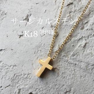 純金加工 💙18Kip クロス 十字架 小さくて精巧本物見え    (ネックレス)
