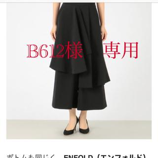 エンフォルド(ENFOLD)のエンフォルドスカート風パンツ新品タグ付き38(ロングスカート)