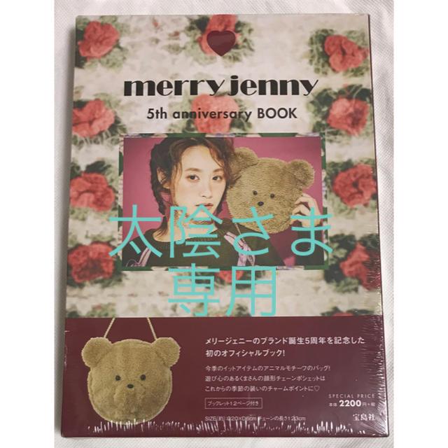 merry jenny(メリージェニー)のmerry jenny 5th anniversary BOOK 新品未開封 エンタメ/ホビーの本(住まい/暮らし/子育て)の商品写真