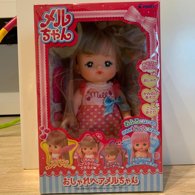 PILOT(パイロット)のメルちゃん  おしゃれヘアメルちゃん キッズ/ベビー/マタニティのおもちゃ(ぬいぐるみ/人形)の商品写真