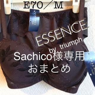 トリンプ(Triumph)の【新品タグ付】ESSENCE bytriumphブラE70M(定価¥15180)(ブラ&ショーツセット)