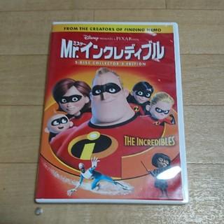 ディズニー(Disney)のなつみかん様専用  Mr.インクレディブル DVD(舞台/ミュージカル)