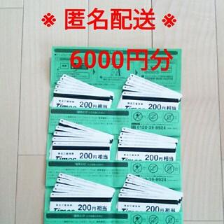 パーク24 株主優待 タイムズチケット 6000円分(その他)