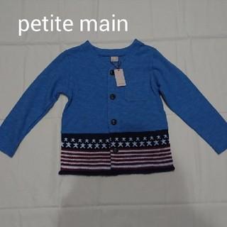 プティマイン(petit main)の新品プティマイン長袖カーディガン110cm星条旗アメリカ(カーディガン)