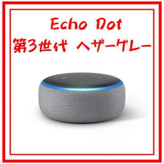 エコー(ECHO)のEcho Dot (エコードット)第3世代 ヘザーグレー スマートスピーカー (スピーカー)