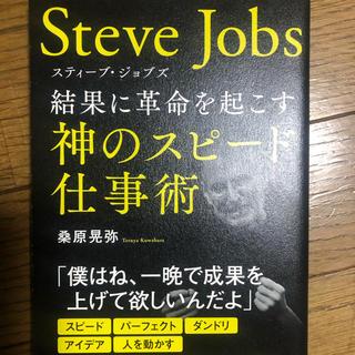 アップル(Apple)のスティーブ・ジョブズ 結果に革命を起こす神のスピード仕事術(ビジネス/経済)