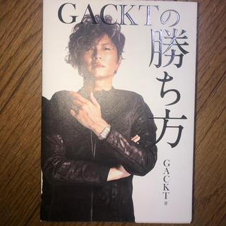 GACKTの勝ち方(ビジネス/経済)