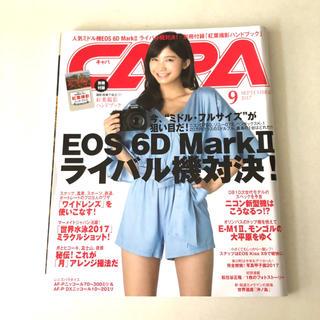 ガッケン(学研)のCAPA (キャパ) 2017年 09月号(趣味/スポーツ)