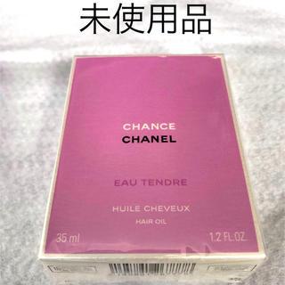 シャネル(CHANEL)のCHANEL チャンス オー タンドゥル ヘアオイル 限定 シャネル 35ml(オイル/美容液)