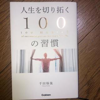 人生を切り拓く100の習慣(ビジネス/経済)