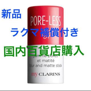 CLARINS - ★CLARINS(クラランス) マイクラランス ブラー&マット スティック