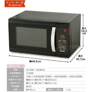 アイリスオーヤマ(アイリスオーヤマ)の電子レンジ アイリスオーヤマ ターンテーブル PMO-22T-B 22L(電子レンジ)