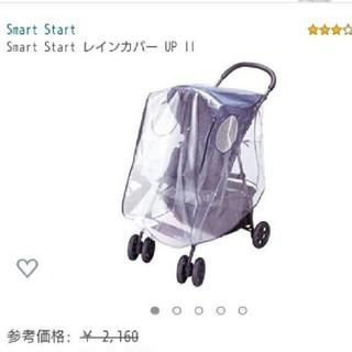 アカチャンホンポ(アカチャンホンポ)の新品未使用♡ベビーカーレインカバー(ベビーカー用レインカバー)