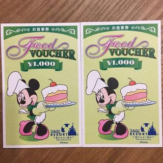 ディズニー(Disney)の東京ディズニーリゾート ミールクーポン(レストラン/食事券)