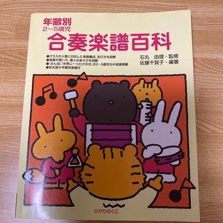 年齢別2~5歳児合奏楽譜百科(童謡/子どもの歌)