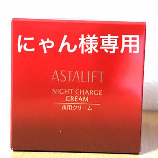 ASTALIFT - ☆新品未開封 アスタリフト ナイトチャージクリーム 夜用クリーム