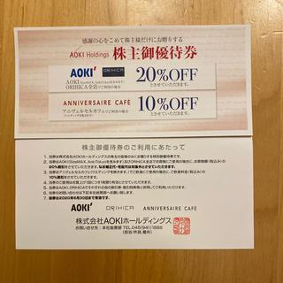 オリヒカ(ORIHICA)のAOKI、ORIHIKA、アニヴェルセルカフェ割引券(その他)