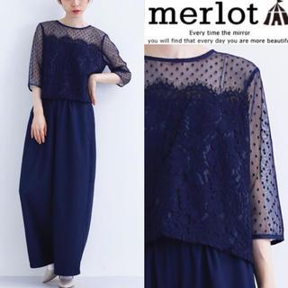 merlot - merlot plus ドットチュール レース切替 セットアップ パンツドレス