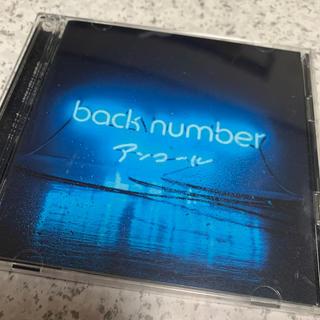 バックナンバー(BACK NUMBER)の【back number】CDアルバム(ポップス/ロック(邦楽))