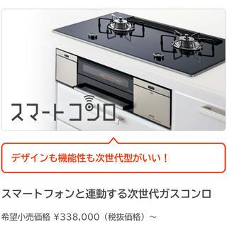 NORITZ - 【新品未使用品】スマートコンロ  ビルトインコンロ 都市ガス ノーリツ 大阪ガス