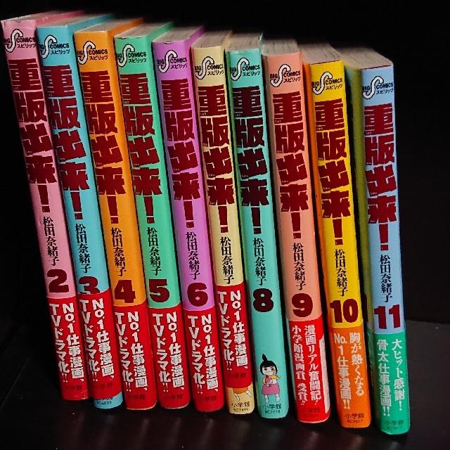 小学館(ショウガクカン)の重版出来!2-11巻セット 松田奈緒子 エンタメ/ホビーの漫画(青年漫画)の商品写真