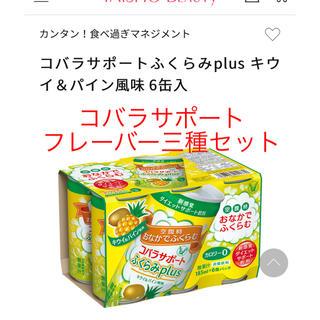 タイショウセイヤク(大正製薬)のコバラサポート 3種18缶セット(ダイエット食品)