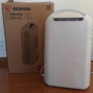 アイリスオーヤマ - アイリスオーヤマ   衣類乾燥除湿機   IRIS KIJD-H20