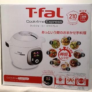 ティファール(T-fal)のティファール 電気圧力鍋 クックフォーミー エクスプレス CY8521JP(調理道具/製菓道具)