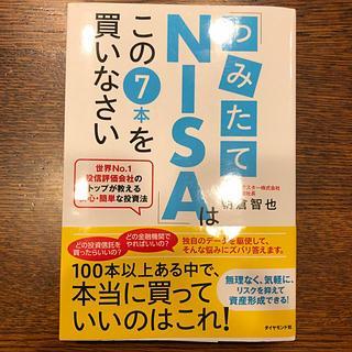 「つみたてNISA」はこの7本を買いなさい 世界No.1投信評価会社のトップが教(ビジネス/経済)