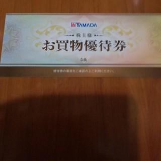 ヤマダ電機株主優待券500円×5枚(ショッピング)