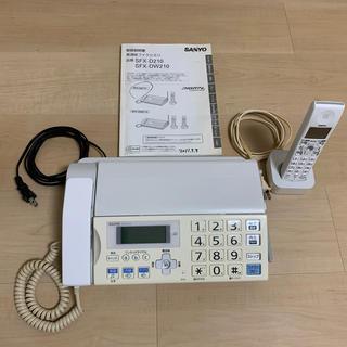 サンヨー(SANYO)のFAX電話機 SANYO SFX-D210 子機1台付き(電話台/ファックス台)