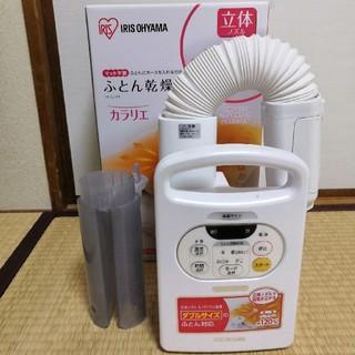アイリスオーヤマ(アイリスオーヤマ)のアイリスオーヤマ カラリエ 布団乾燥機(衣類乾燥機)