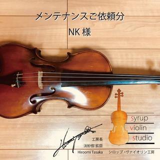 バイオリン メンテナンス ご依頼分(NK様)(ヴァイオリン)