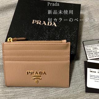 プラダ(PRADA)の新品未使用 Prada フラグメントケース ベージュ(名刺入れ/定期入れ)