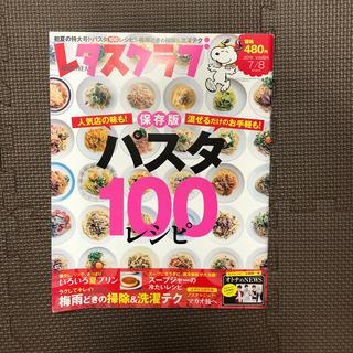 角川書店 - レタスクラブ 7/8増刊号 2015年 7/8号