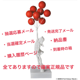 メディコムトイ(MEDICOM TOY)のFlying Balloons Girl  Red Balloons Ver (彫刻/オブジェ)